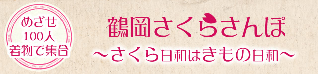 bn_tsuruoka_sanpo