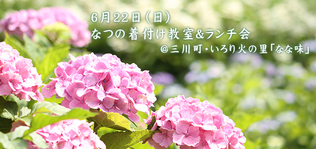 夏の着付け教室&ランチ会@三川町・なな味